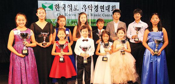 꿈나무 재능 겨룬 한국일보 음악경연대회 성료