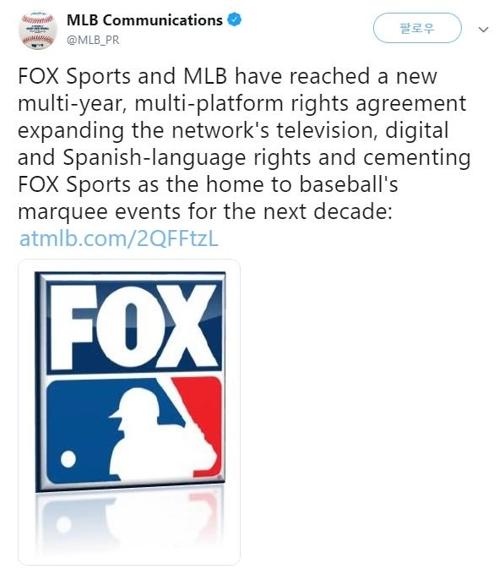 '야구 아직 안 죽었어'…MLB, 폭스와 51억 달러 중계권 계약