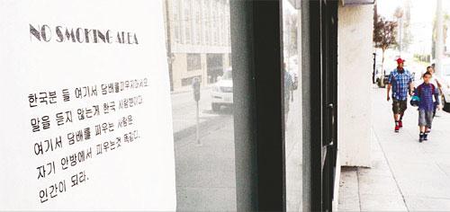 「韓国人は人間になれ」 LAコリアタウンに貼られた警告文に韓国人激怒