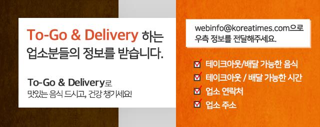 To Go & Delivery로 맛있는 음식 드시고, 건강 챙기세요!