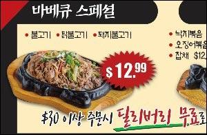 버드나무 Korean BBQ