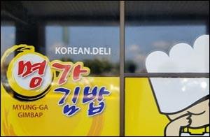 센터빌 명가김밥